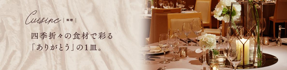 cuisine 料理 四季折々の食材で彩る「ありがとう」の1皿。